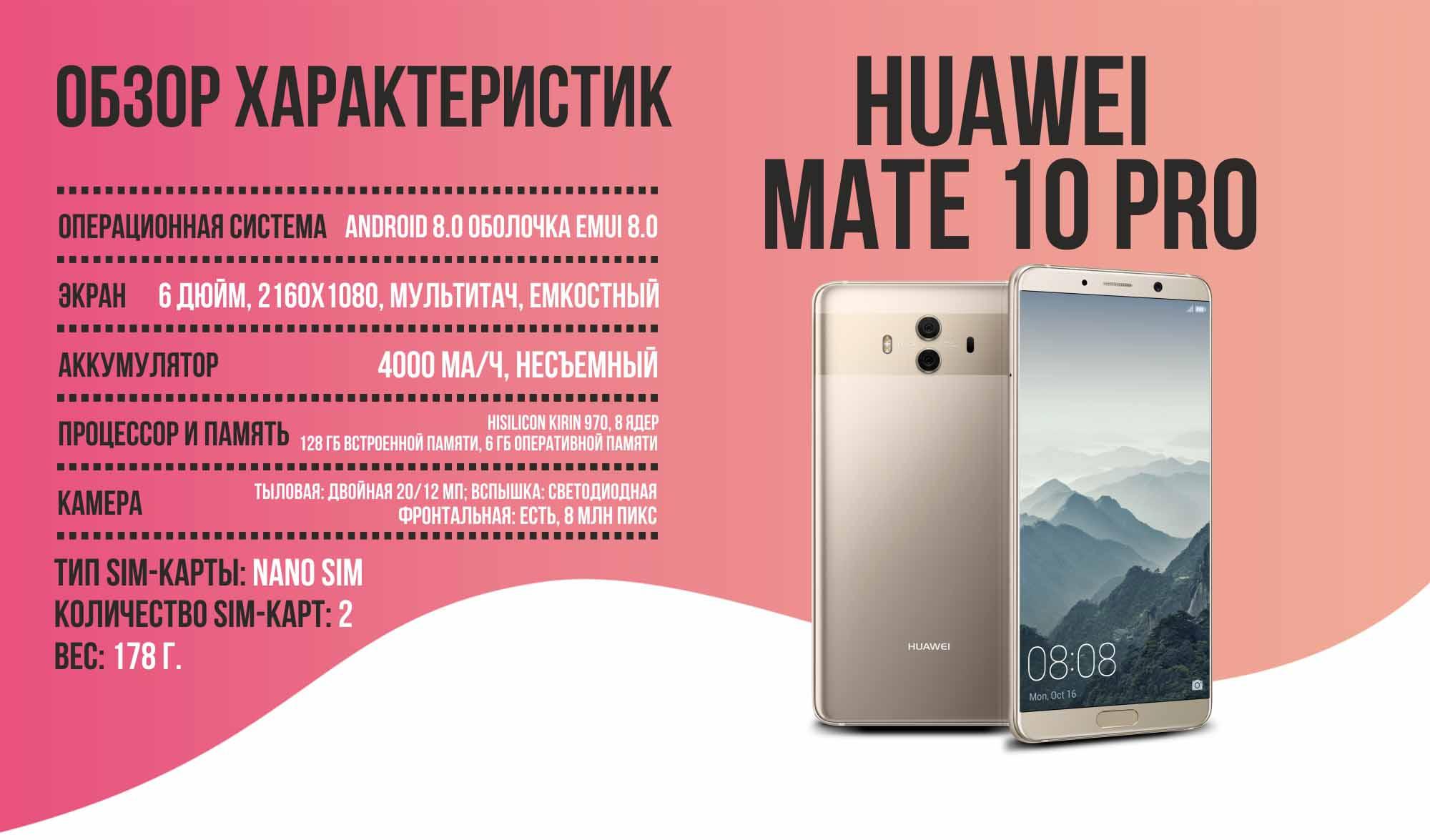 Mate 10 Pro_обзор